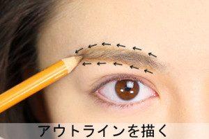 女の濃い眉毛の整え方に必要なアウトライン