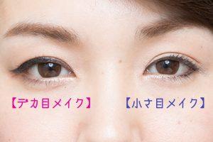 女子の目を大きくするアイメイク方法