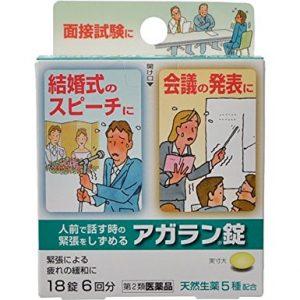 アガラン錠は緊張を緩和ドラッグストアの薬